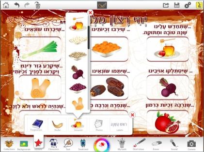 rosh-Hashanah-simanim-3